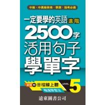 一定要學的英語進階2500字 level-5(音檔線上聽)