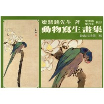 動物寫生畫集 (繪禽3)