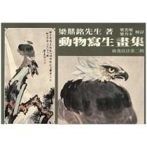動物寫生畫集 (繪禽2)
