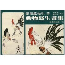 動物寫生畫集 (繪禽1)