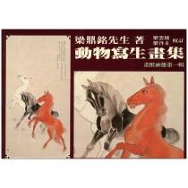 動物寫生畫集 (畫獸1)