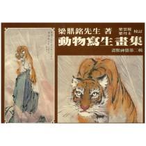 動物寫生畫集 (畫獸2)