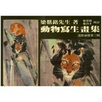 動物寫生畫集 (畫獸3)