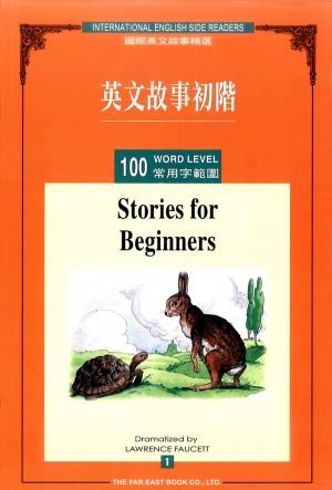 英文故事初階(100常用字)(1書+1CD)