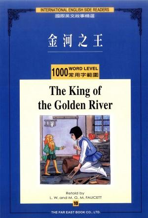 金河之王(1,000常用字)(1書+1CD)