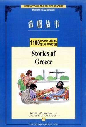 希臘故事(1,100常用字)(1書+1CD)