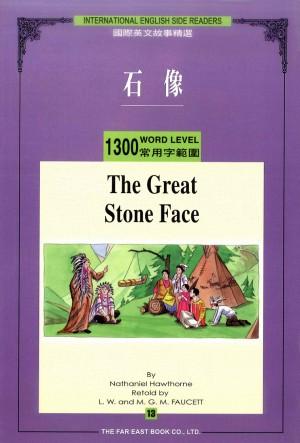 石像(1,300常用字)(1書+1CD)