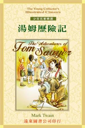 湯姆歷險記(1書+3CD)
