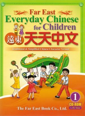 遠東天天中文(第一冊)(簡體版)(CD-ROM 1片)(for PC/MAC)