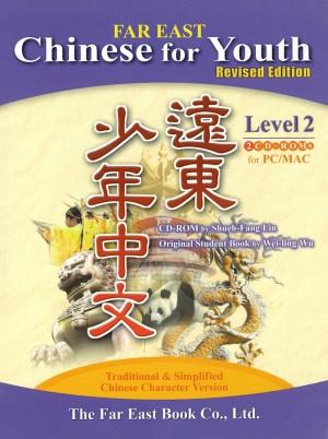 遠東少年中文(第二冊)(修訂版)CD-ROM 2片(for PC/MAC)