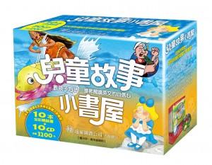 英語短篇故事系列 (平裝本) 1-10 (10書 + 10 CDs)