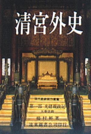 清宮外史(戲劇)