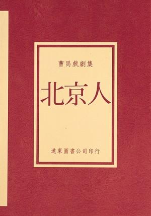 北京人(曹禺戲劇集)