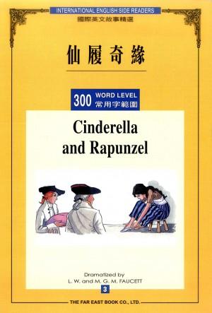 仙履奇緣(300常用字)(單書)