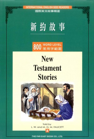 新約故事(800常用字)(單書)