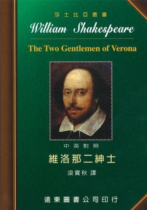 維洛那二紳士(中英對照本)