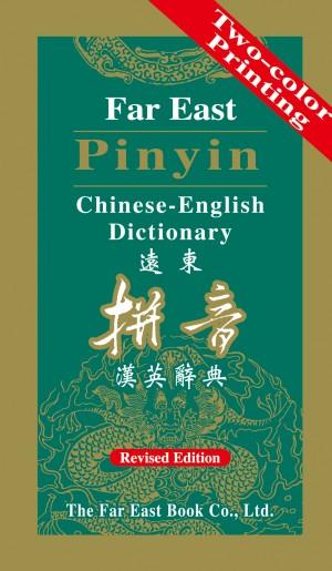 遠東拼音漢英辭典(修訂版)