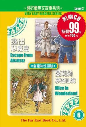 逃出惡魔島‧愛莉絲夢遊仙境(1書+1CD)