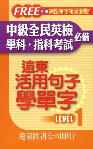 遠東活用句子學單字 LEVEL 1