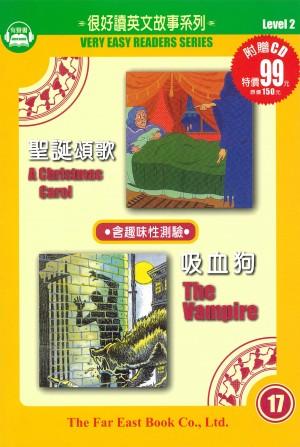 聖誕頌歌‧吸血狗(1書+1CD)