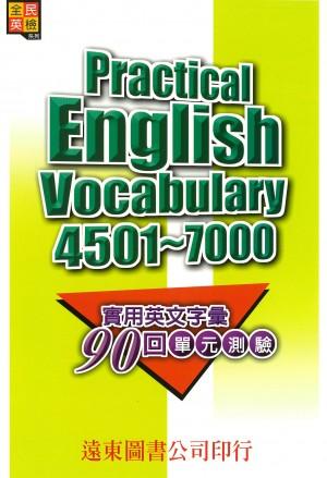 實用英文字彙(4501~7000字) 90回單元測瞼