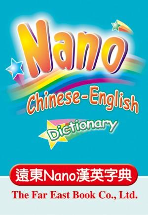 遠東Nano漢英字典