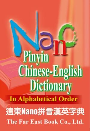 遠東Nano拼音漢英字典