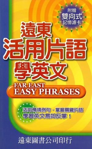 遠東活用片語學英文