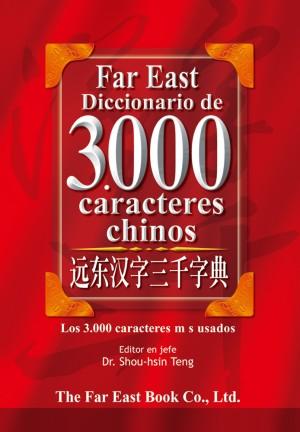 遠東漢字三千字典 (西語簡體版)
