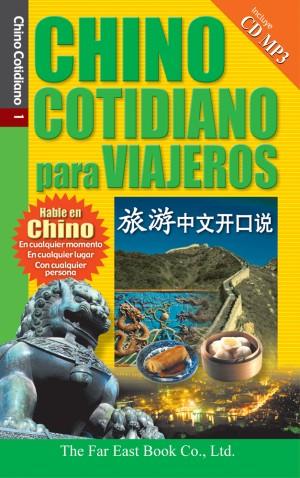 旅遊中文開口說 (西語簡體版)(1書+1 MP3 CD)