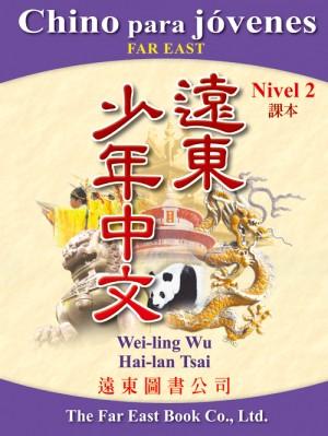 遠東少年中文(第二冊)(西語版)(課本)
