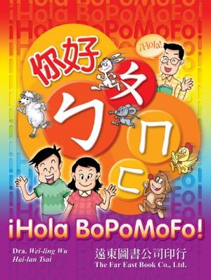 你好,ㄅㄆㄇㄈ!(西語注音版)1書+1 CD