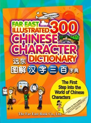 遠東圖解漢字三百字典(簡體版)