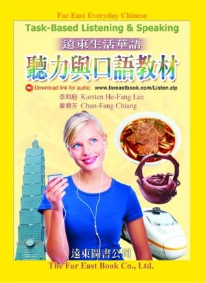 生活華語聽力與口語教材1書+1 CD