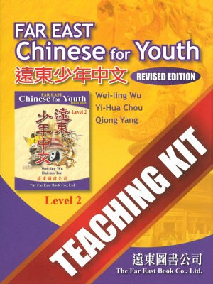 遠東少年中文(第二冊)(修訂版) Teaching Kit