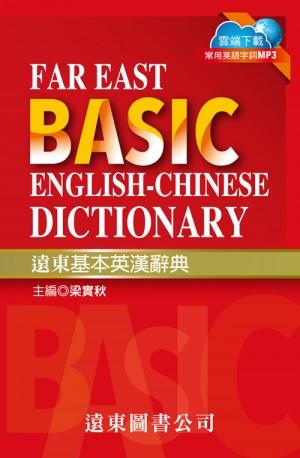 基本英漢辭典 (50開)
