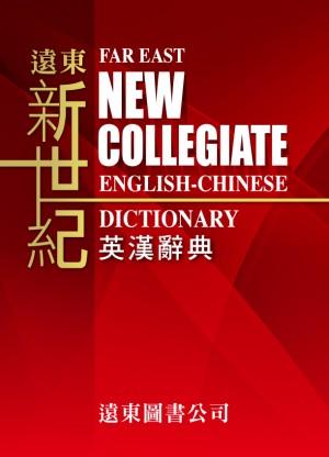 新世紀英漢辭典(1 書 + 百科光碟)