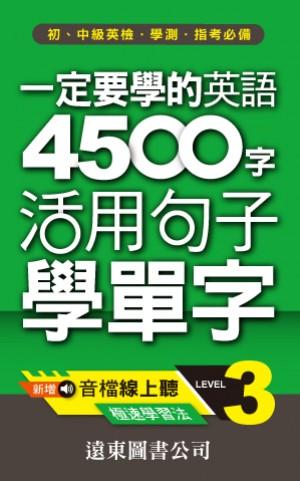 一定要學的英語4500字 level-3(音檔線上聽)