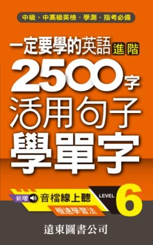 一定要學的英語進階2500字 level-6(音檔線上聽)