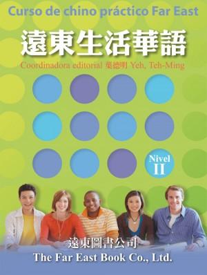 遠東生活華語(第二冊)(西語繁體版)(課本)(1書+2 CDs)