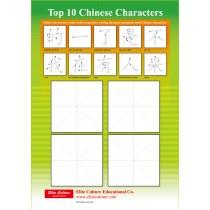 常用10漢字墊板(簡體版)