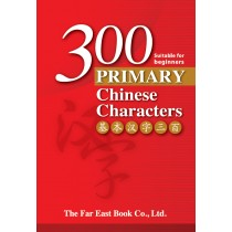 300 Primary Chinese Characters (Simplified Character)